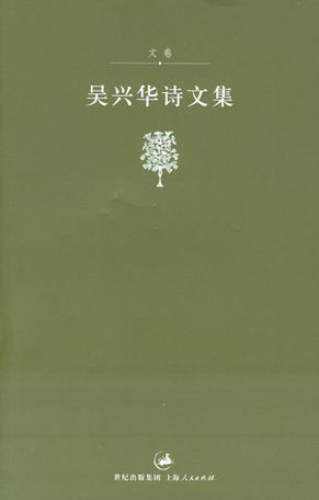 吴兴华诗文集・文卷