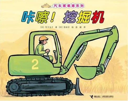 咔嚓!挖掘機