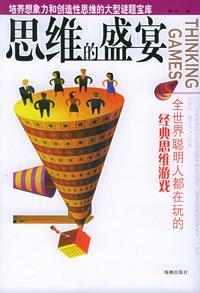Si wei de sheng yan = Thinking games