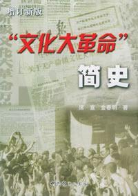 """""""文化大革命""""简史[增订新版]"""