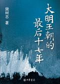 大明王朝的最后十七年