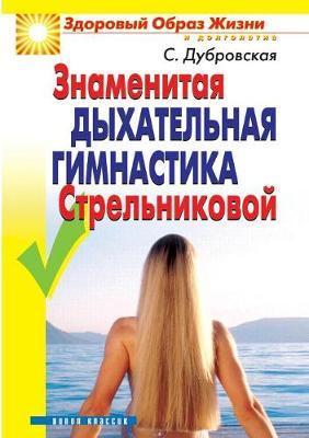 Famous Breathing Exercises Strelnikova