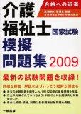 介護福祉士国家試験模擬問題集 2009