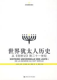 世界犹太人历史