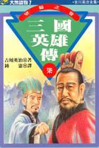 三國英雄傳(七)