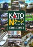 KATO Nゲージアーカイブス―鉄道模型3000両の世界