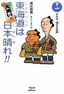 大笑い!東海道は日本晴れ!! 1 さらば、花のお江戸