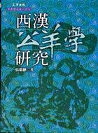 西漢公羊學研究