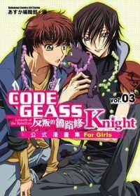 CODE GEASS 反叛的魯路修 Knight 3