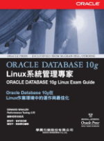 Oracle Database 10g Linux 系統管理專家