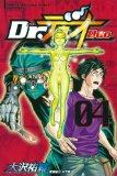 Dr.デュオ 4