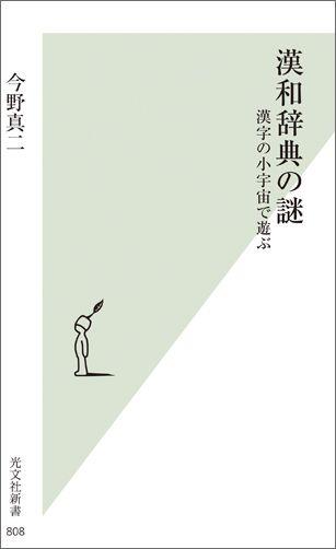 漢和辞典の謎