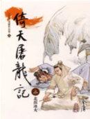 倚天屠龍記(2)