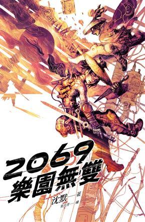 2069 樂園無雙