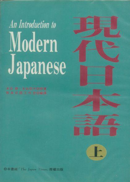 現代日本語(�...