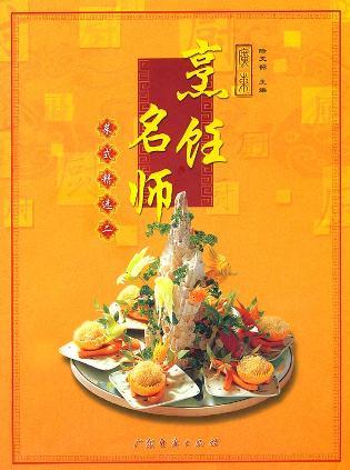 广东烹饪名师菜式精选