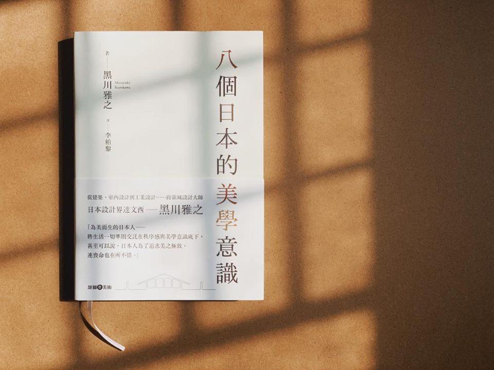 八個日本的美學意識