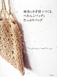 麻糸とかぎ針でつくる、ぺたんこバッグとたっぷりバッグ