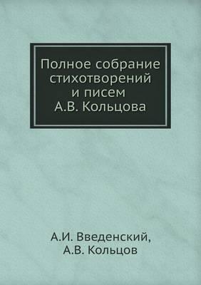 Polnoe Sobranie Stihotvorenij I Pisem A.V. Koltsova