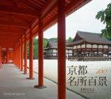 京都名所百景