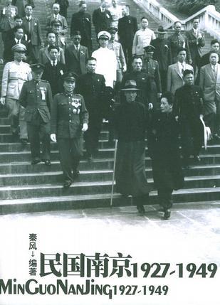民国南京1927-1949