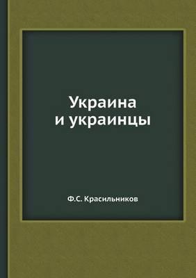 Ukraina i ukraintsy
