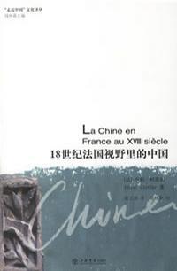 18世纪法国视野里的中国