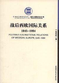 战后西欧国际关系