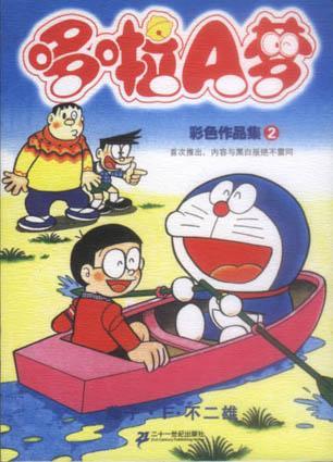 哆啦A梦-彩色作品集