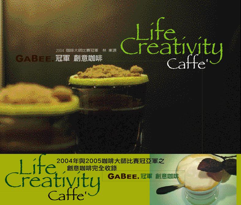 冠軍創意咖啡Life Creativity Caffe