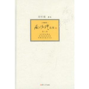 南懷瑾選集-第八卷(典藏版)