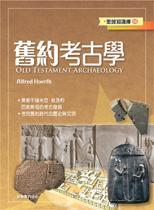舊約考古學