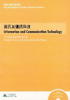 香港中學文憑考試資訊及通訊科技科水平參照成績匯報資料套 Standards-referenced Reporting Information Package for the HKDSE Information and Communication Technology Examination