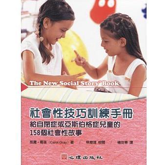 社會性技巧訓練手冊