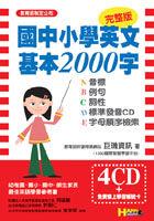 國中小學英文基本2000字—附音標.例句.詞性.標準發音CD