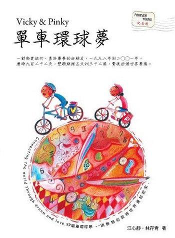 單車環球夢