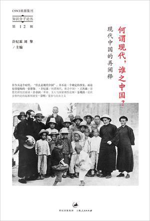 何谓现代,谁之中国?