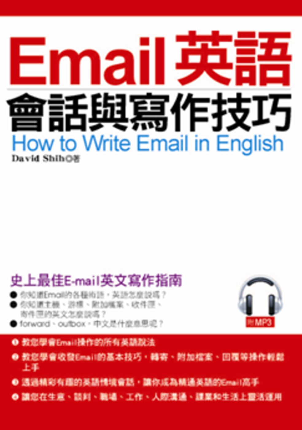 Email英語會話與寫作技巧