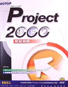 Microsoft Project 2000完全實戰