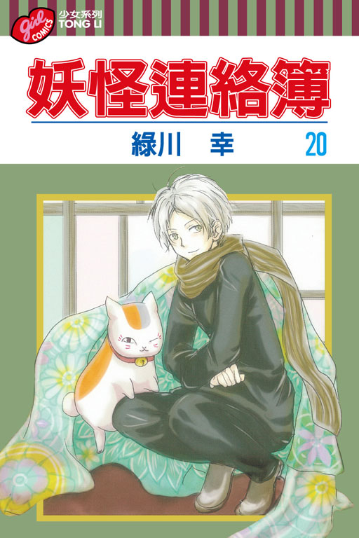 妖怪連絡簿 20