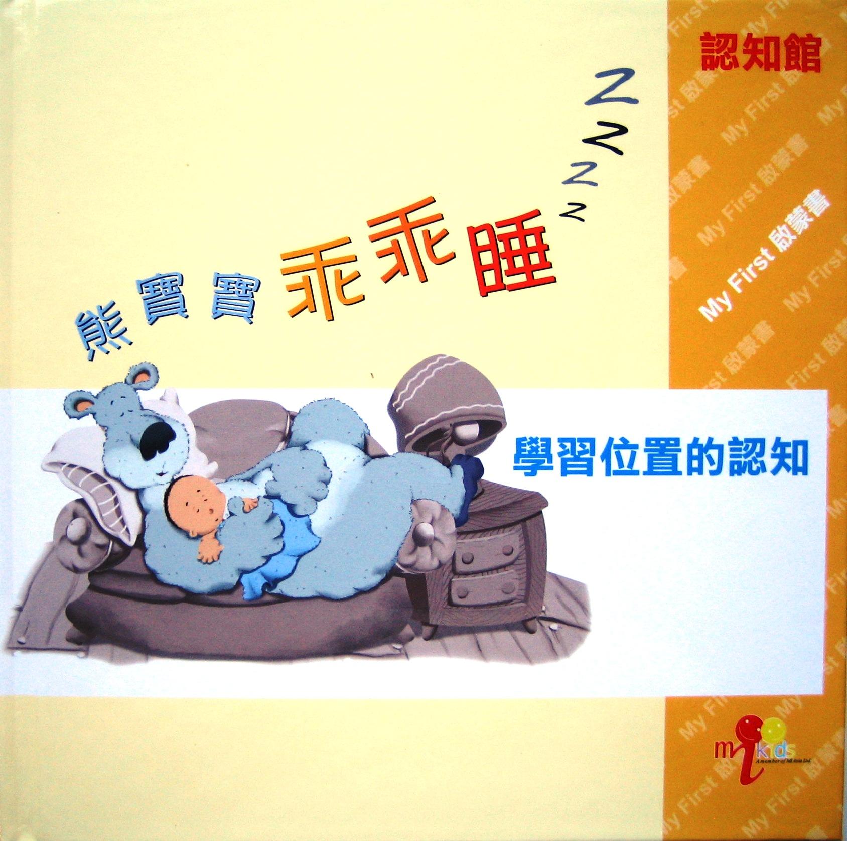 熊寶寶乖乘睡-學習位置的認知