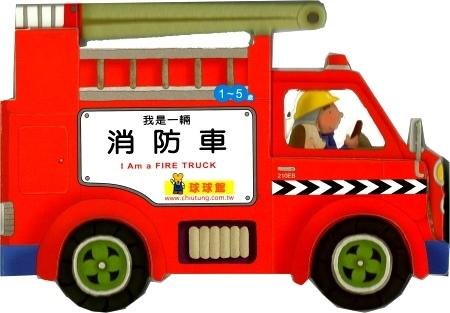 3D立體造型玩具書-我是一輛消防車-I am a FIRE TRUCK