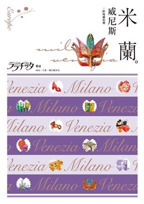 米蘭‧威尼斯:叩叩世界系列4