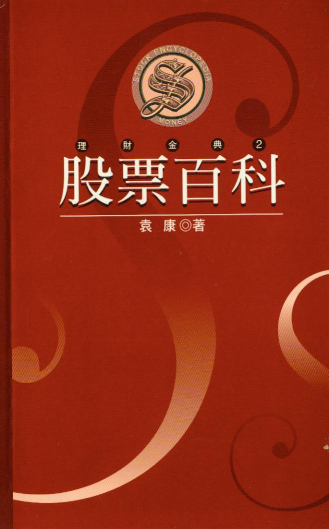 理財金典(2)