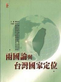 兩國論與台灣�...