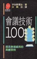 會議技術100