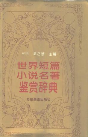 世界短篇小说名著鉴赏辞典