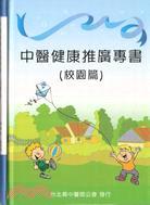 中醫健康推廣專書