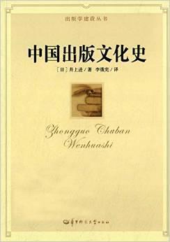 中国出版文化史