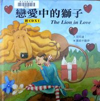 戀愛中和獅子